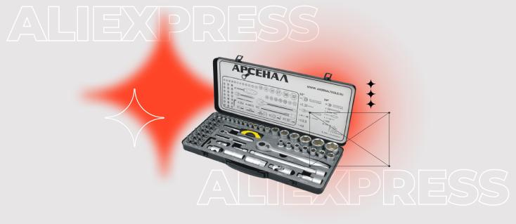 5 лайфхаков для быстрого старта на AliExpress: опыт бренда инструментов «Арсенал»