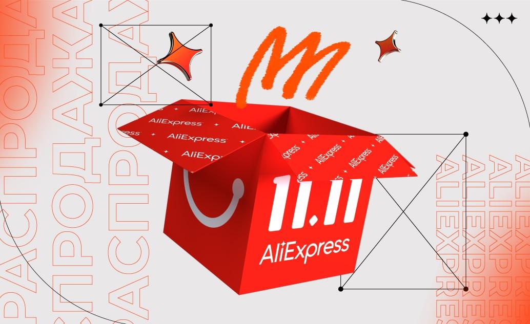 «Довольна как слон»: малый бизнес — в главной распродаже года «11.11»