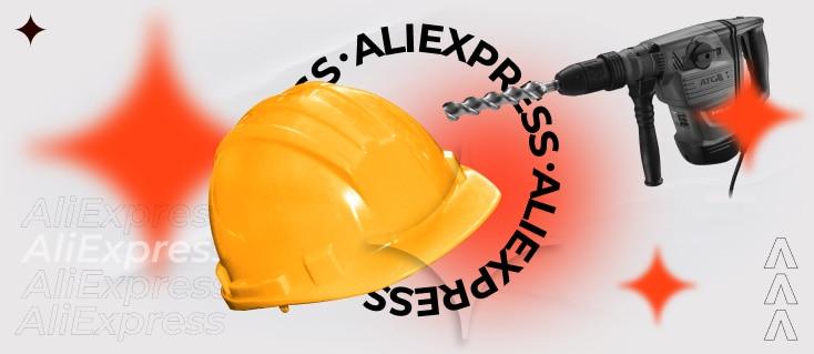Как увеличить продажи на AliExpress в 20 раз: опыт компании «Югрост»
